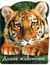купити: Книга Дикие животные