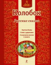 купить: Книга Колобок. Русские сказки