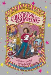 купить: Книга Трейси Бикер - суперзвезда!