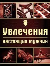 купить: Энциклопедия Увлечения настоящих мужчин