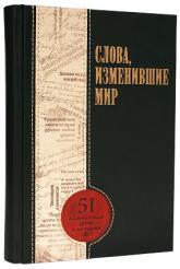 buy: Book Речи, изменившие мир (кожаный переплет)