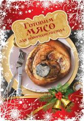 купить: Книга Готовим мясо для новогоднего стола