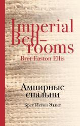 купить: Книга Ампирные спальни