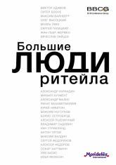 купить: Книга Большие люди ритейла (белая обложка)