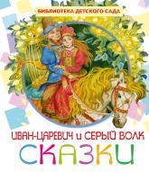купити: Книга Иван-Царевич и серый волк