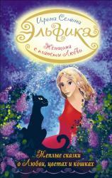 купить: Книга Женщина с Планеты Любви. Теплые сказки о любви, цветах и кошках
