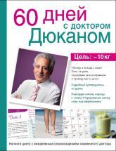 купить: Книга 60 дней с доктором Дюканом
