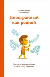 buy: Book Иностранный как родной. Как помочь вашему ребенку освоить сразу два языка