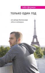 buy: Book Только один год
