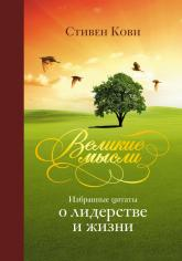 купить: Книга Великие мысли. Избранные цитаты о лидерстве и жизни