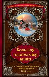 buy: Book Большая гадательная книга, или Оракул славных астрономов и великих мастеров 1866 года