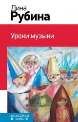 buy: Book Уроки музыки