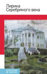 buy: Book Лирика Серебряного века