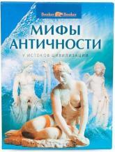 купить: Книга Мифы античности