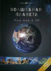 купить: Энциклопедия Волшебная планета 3D