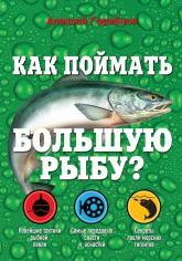 купить: Книга Как поймать большую рыбу?