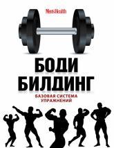 купить: Книга Бодибилдинг. Базовая система упражнений