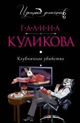 купить: Книга Клубничное убийство