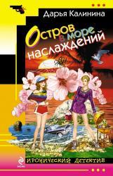 buy: Book Остров в море наслаждений