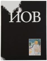 купить: Книга Иов. Книга Иова