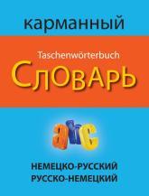 купить: Словарь Немецко-русский русско-немецкий карманный словарь