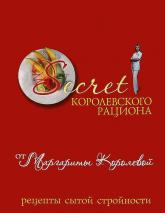 купить: Книга Secret Королевского рациона от Маргариты Королевой. Рецепты сытой стройности