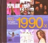 купить: Книга 100 лучших альбомов 1990-х