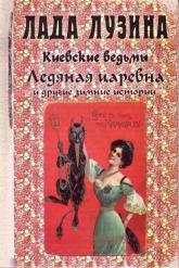 купить: Книга Ледяная царевна и другие зимние истории