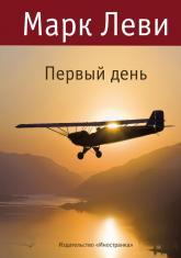 купити: Книга Первый день