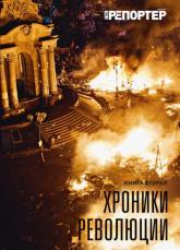 buy: Book Хроники революции