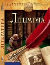 купить: Книга Лiтература