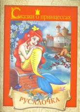 buy: Book Сказки о принцессах. Русалочка