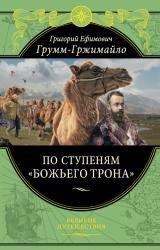 купити: Книга По ступеням «Божьего трона»