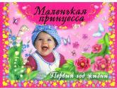 купити: Книга Маленькая принцесса. Первый год жизни