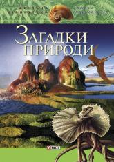купить: Книга Загадки природи