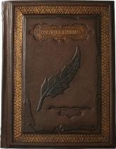 купити: Книга Семейная летопись (кожаный переплет)