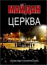 buy: Book Майдан і Церква. Хроніка подій та експертна оцінка