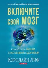 купить: Книга Включите свой мозг