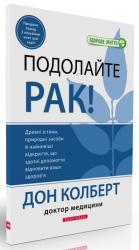 купить: Книга Подолайте рак