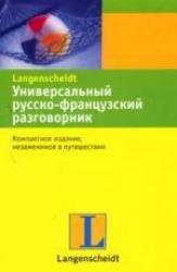 купить: Разговорник Универсальный русско-французский разговорник