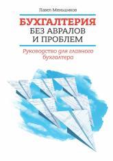 купити: Книга Бухгалтерия без авралов и проблем. Руководство для главного бухгалтера