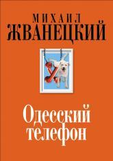 купить: Книга Одесский телефон