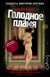 buy: Book Слабость Виктории Бергман. Голодное пламя