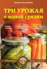 купить: Книга Три урожая с одной грядки