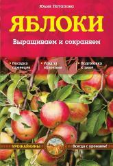 купить: Книга Яблоки. Выращиваем и сохраняем