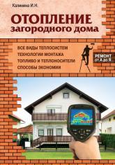 купить: Книга Отопление загородного дома