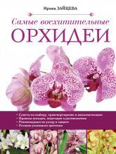 купить: Книга Самые восхитительные орхидеи
