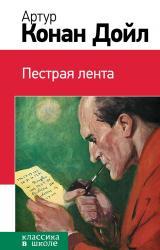 купить: Книга Пестрая лента