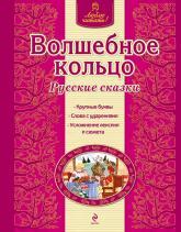 купити: Книга Волшебное кольцо. Русские сказки