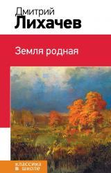 купити: Книга Земля родная